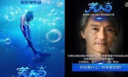 周星驰新电影《美人鱼》角色网络海选报名人数突破十万