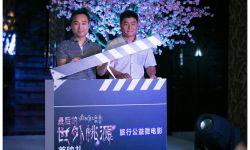 公益微电影《最后的世外桃源》举行首映典礼