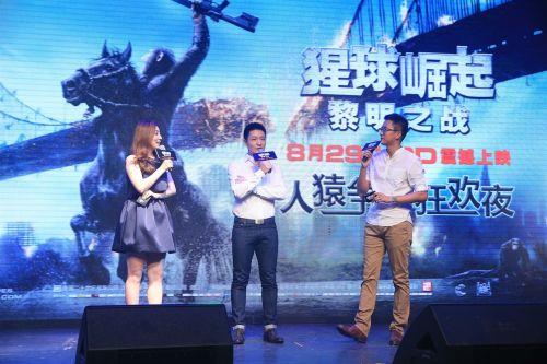 电影《猩球崛起:黎明之战》影迷互动活动北京举行