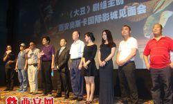 电影《大丑》首映式西安举行 讲述秦腔艺术