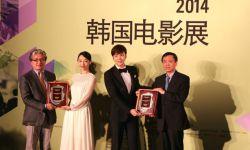 2014韩国电影展北京揭幕  张根硕白百合亮相