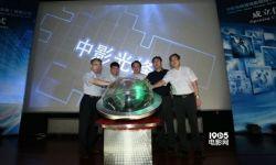 第11届数字电影论坛落幕 中国电影步入激光时代