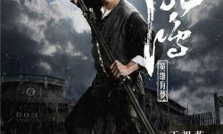 《黄飞鸿之英雄有梦》海报发布 定档11月21日