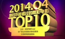 2014Q4绝对不能错过的精彩电影TOP10颁奖