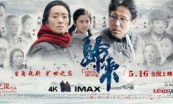 电影《归来》树文艺片新标杆 巩俐获长春电影节影后