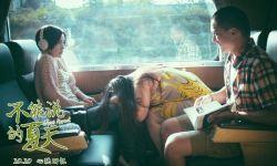 电影《不能说的夏天》剧照发布  郭采洁火车尴尬艳遇记