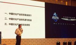中国文化产业投资基金陈杭:我做文化产业投资的一些感悟