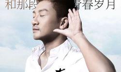 苏有朋导演处女作电影《左耳》:重述疼痛青春