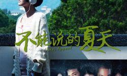 《不能说的夏天》入围釜山电影节 10月6日首映