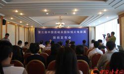 第三届中国嘉峪关国际短片电影展10月15日兰州举办