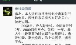 光线影业宣传总经理李海鹏离职创业