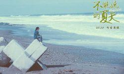 电影《不能说的夏天》:郭采洁台风天海边拍戏巨浪惊魂