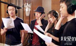 陈可辛导演新片《亲爱的》主题曲《亲爱的小孩》发布