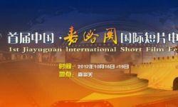 第三届中国嘉峪关国际短片电影展凸显新亮点