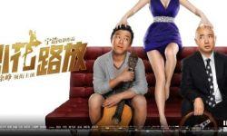 电影《心花路放》终极海报发布  9月30日全国上映