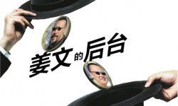 姜文新作《一步之遥》定档再会马珂 被评价不懂人情世故