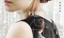 """电影《亲爱的》今日发布""""勿失勿忘""""版海报"""