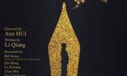 星美影业总裁覃宏:《黄金时代》成奥斯卡外语片种子选手