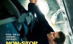 《空中营救》定档9月19日  首映见面会北京举行