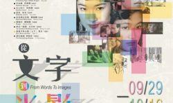 第三届香港主题影展将于9月29在北京开展