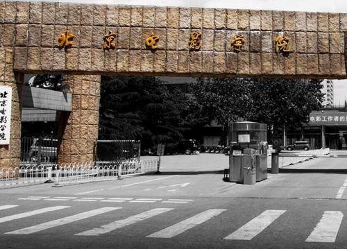 北京电影学院青年导演扶持计划即将启航图片