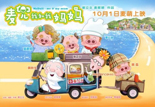 麦兜系列大电影第五部《麦兜我和我妈妈》在香港点映
