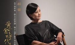 电影《黄金时代》主演郝蕾:自己就是导演心中那个人!