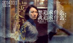 《黄金时代》袁泉专访:梅志是一个伟大幸运的女人