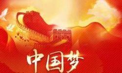 """金鸡百花电影节""""中国故事与中国梦""""电影论坛开幕"""