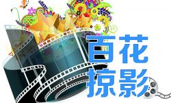 第23届金鸡百花电影节情报:红毯恢复西北风情