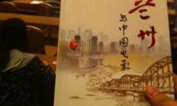 新书《兰州与中国电影》首发式在兰州举行