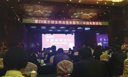 """""""中国故事与中国梦""""主题电影论坛在兰州召开"""