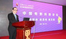 专家云集,百花齐放——中国电影科技论坛在兰州召开