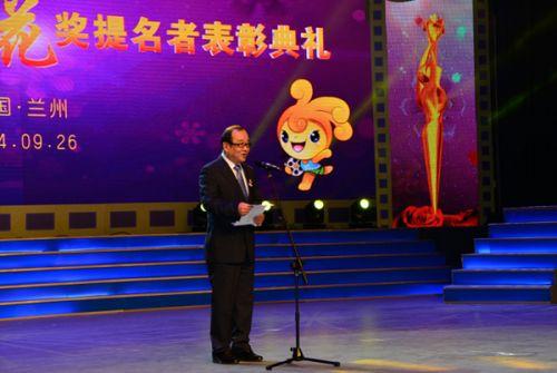 第32届大众电影百花奖提名者表彰典礼在兰州举行