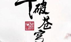 电影版《斗破苍穹》启动  韩国导演姜帝圭执导