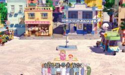 《麦兜我和我妈妈》彩蛋预告片发布