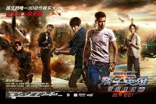 电影《痞子英雄:黎明升起》首日票房3200万