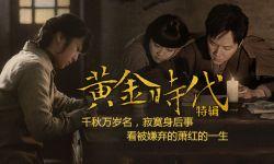 《黄金时代》独家纪录片 揭秘萧红萧军感情内幕