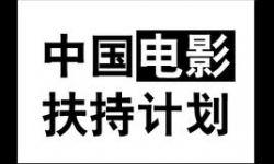 青岛影视产业扶持政策出台 最高补助300万