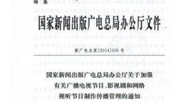 """广电总局正式下文件通知  全面封杀""""劣迹""""艺人"""