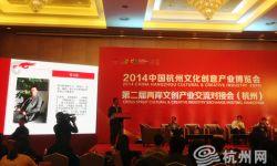 杭州文博会:两岸影视大佬探讨华语电影之路!