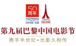 第九届巴黎中国电影节入围影片公布:清新文艺百花齐放