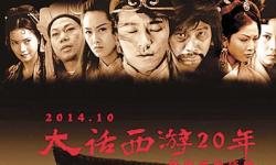 电影《大话西游》将重映  四大理由注定票房惨淡