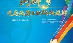 """首届两岸三地编剧论坛热议如何写出""""中国好故事"""""""
