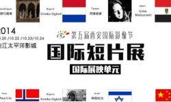"""第五届西安国际影像节""""科技电影展""""在西安开启"""