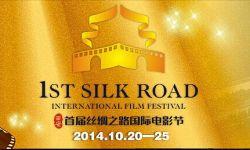 西部国家版权交易中心在丝绸之路国际电影节揭牌成立