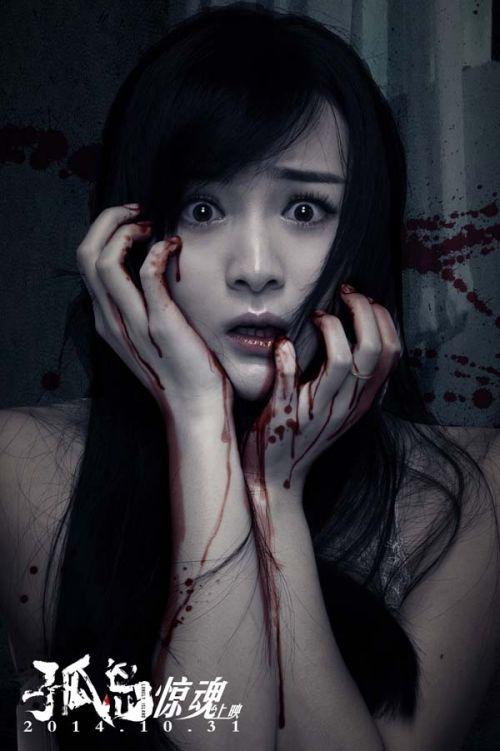 2011年杨幂主演的《孤岛惊魂》系列