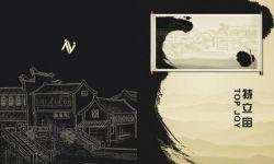中国动漫企业特立宙动画应邀参展洲万像华语电影节