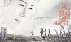 电影《凤凰台》将于11月4日上映  诗意书写田园乡愁