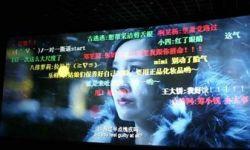 互联网正影响中国电影:学者建议正反两面看